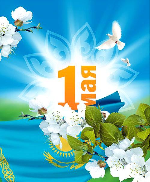 Открытка день единства народов казахстана